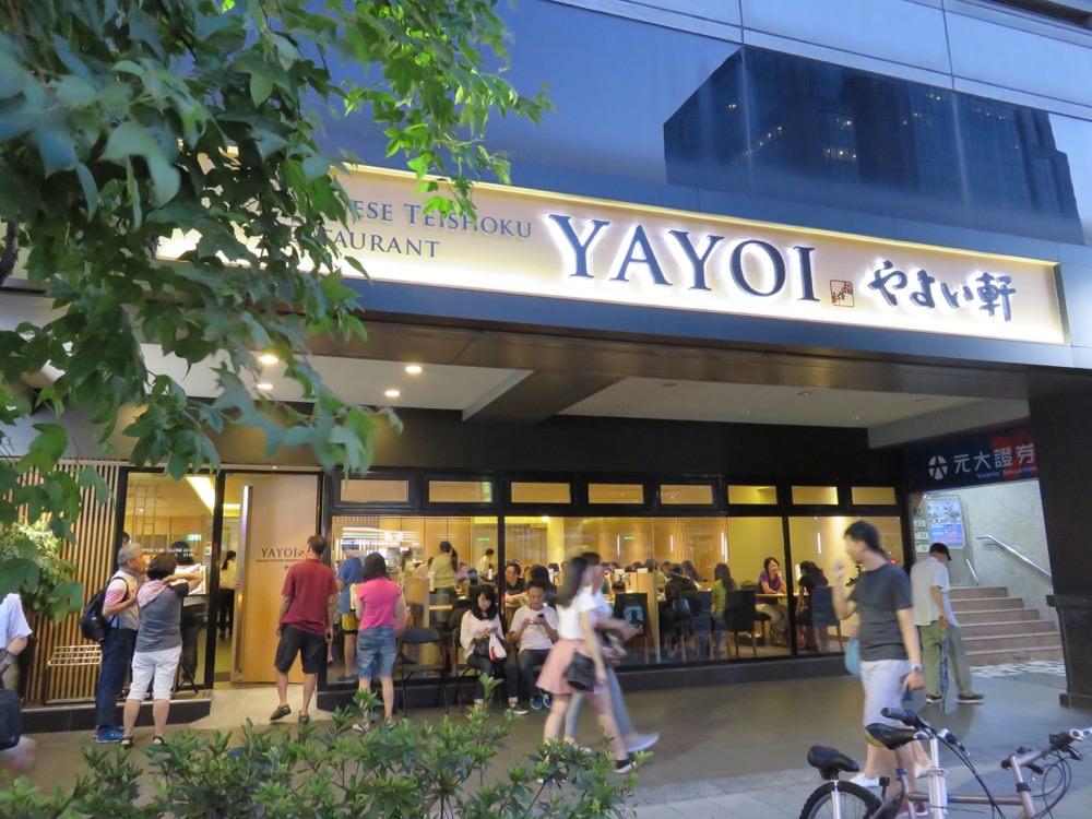 yayoi 彌生軒