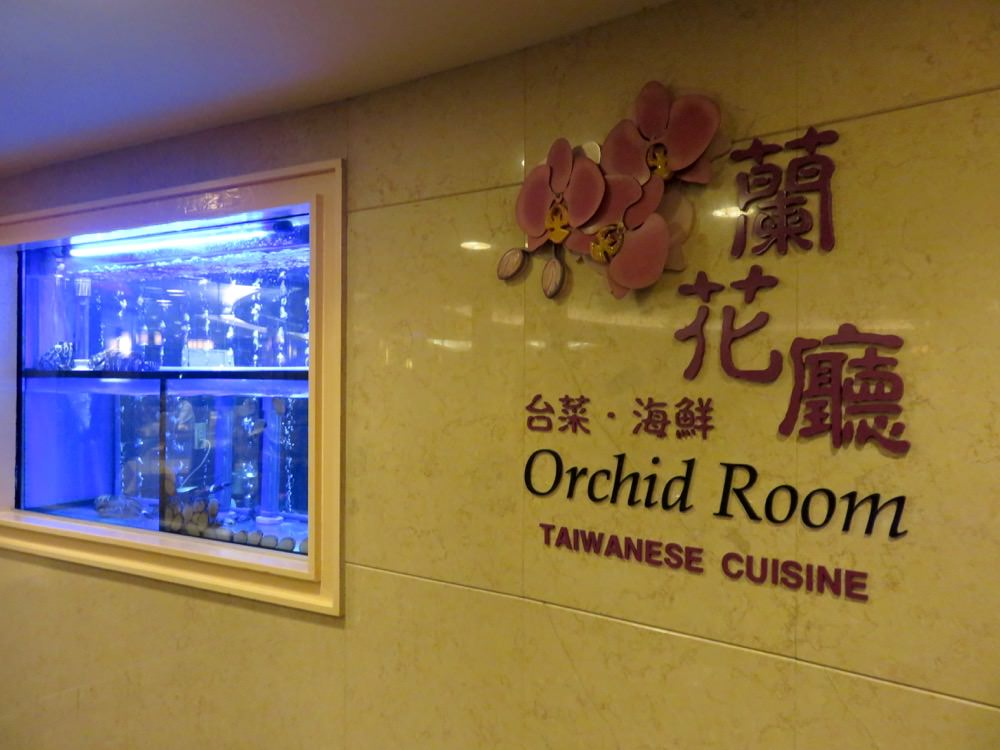 兄弟飯店 蘭花廳 Brother Hotel Orchid Room