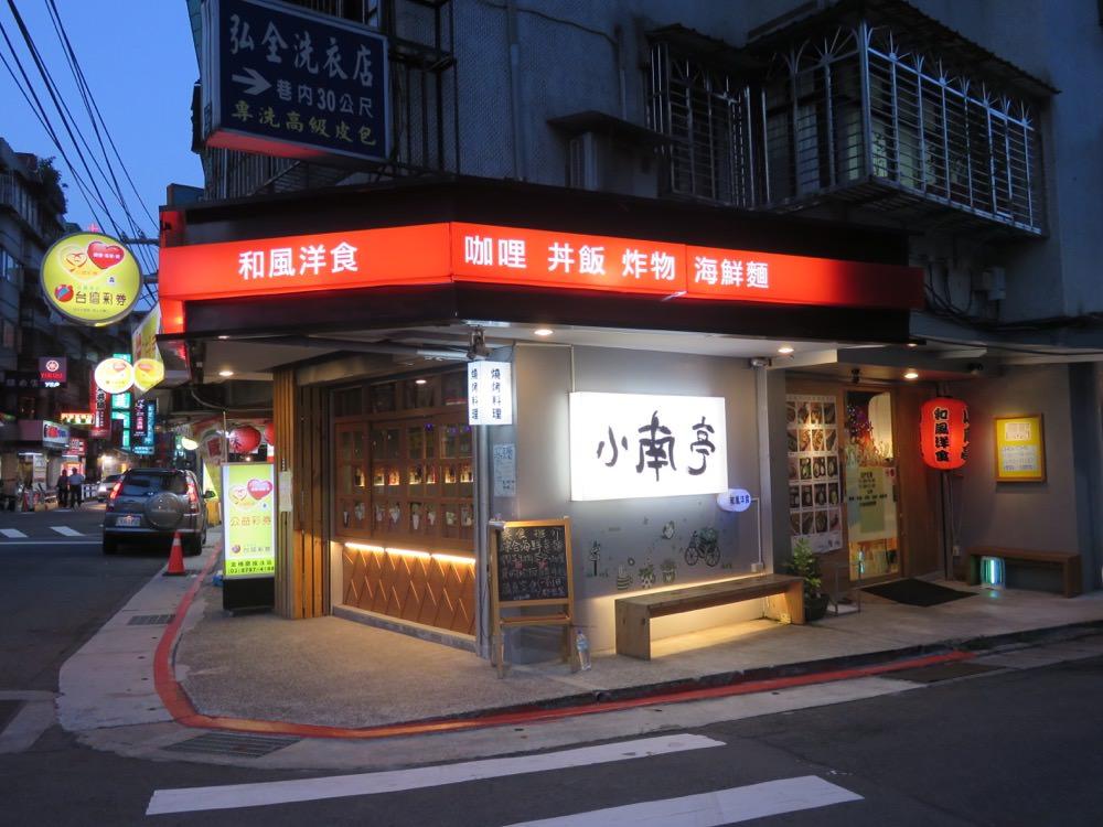 小南亭 和風洋食 southkiosk