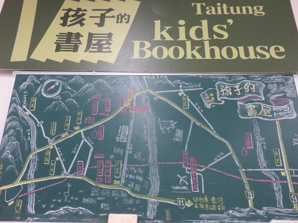 台東知本 孩子的書屋