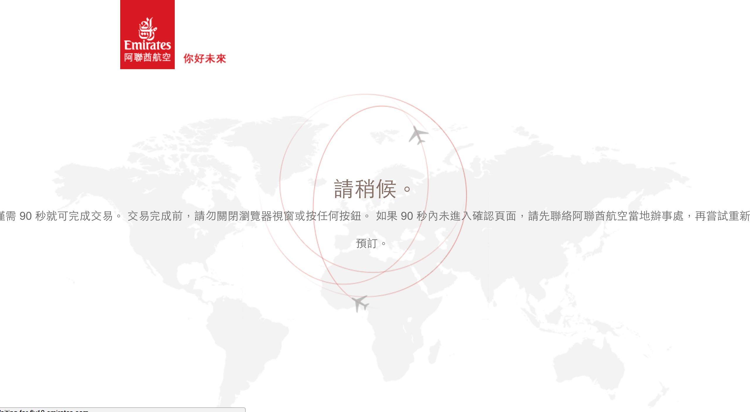 阿聯酋航空 Emirates 線上機票購買教學