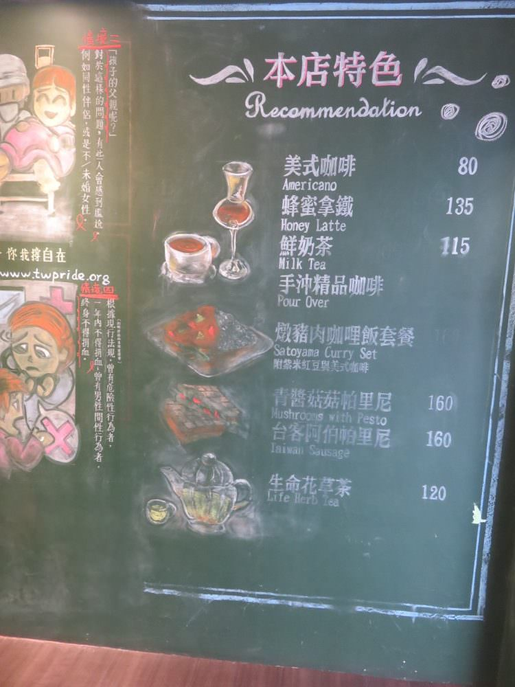 里山咖啡 Satoyama Cafe
