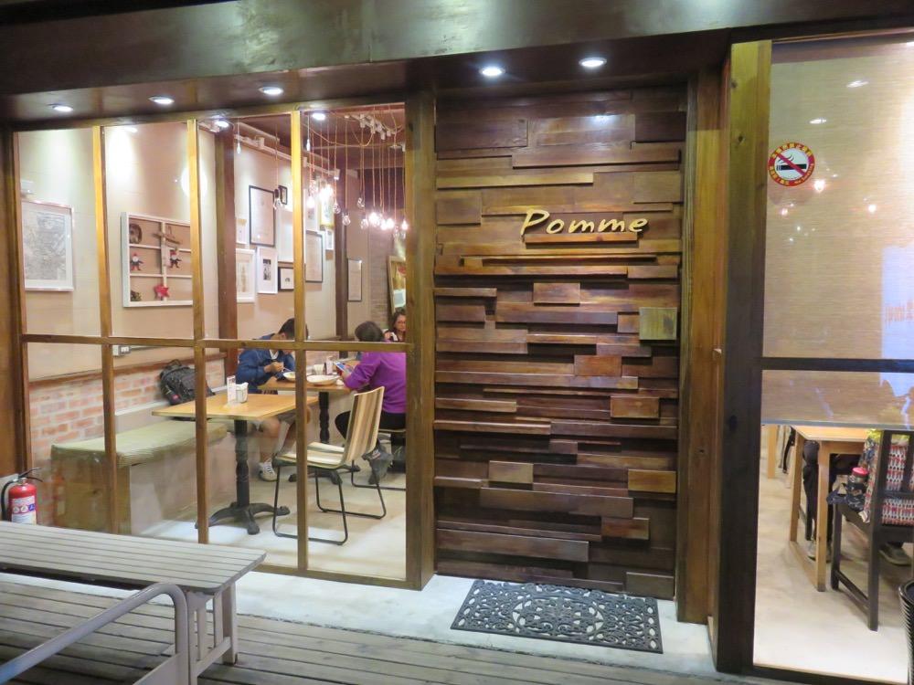 波米咖啡 Pomme