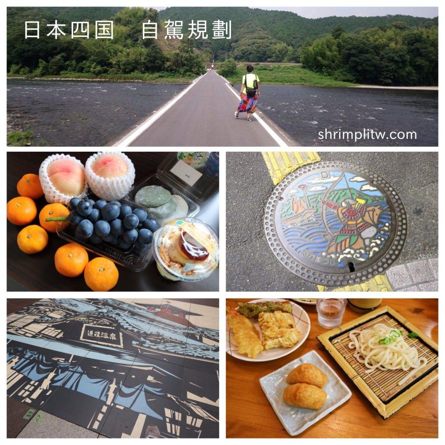 專欄|日本四國經典五天四夜自駕行程規劃安排