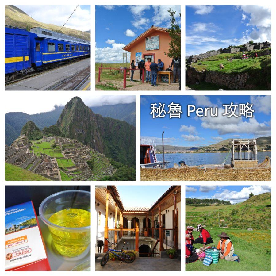 專欄 | 秘魯行前準備攻略 機票簽證換匯電壓治安住宿行程規劃