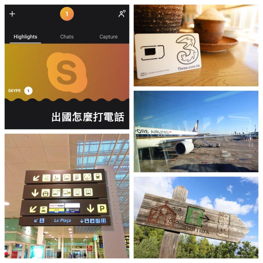 《旅行知識》出國有網路就能打電話訂位求救掛失請記住skype