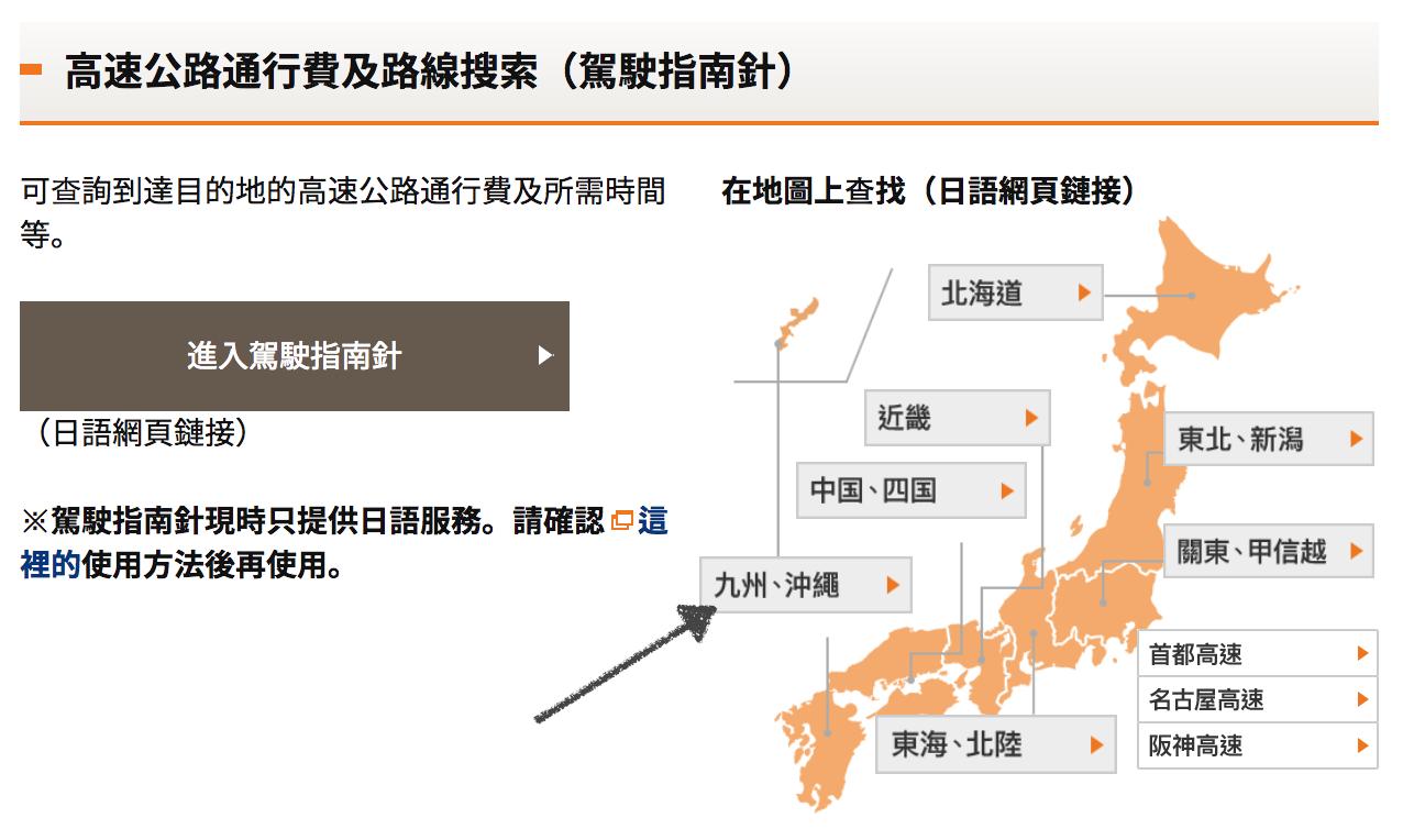 日本開車高速公路過路費 路線查詢租車須知路況