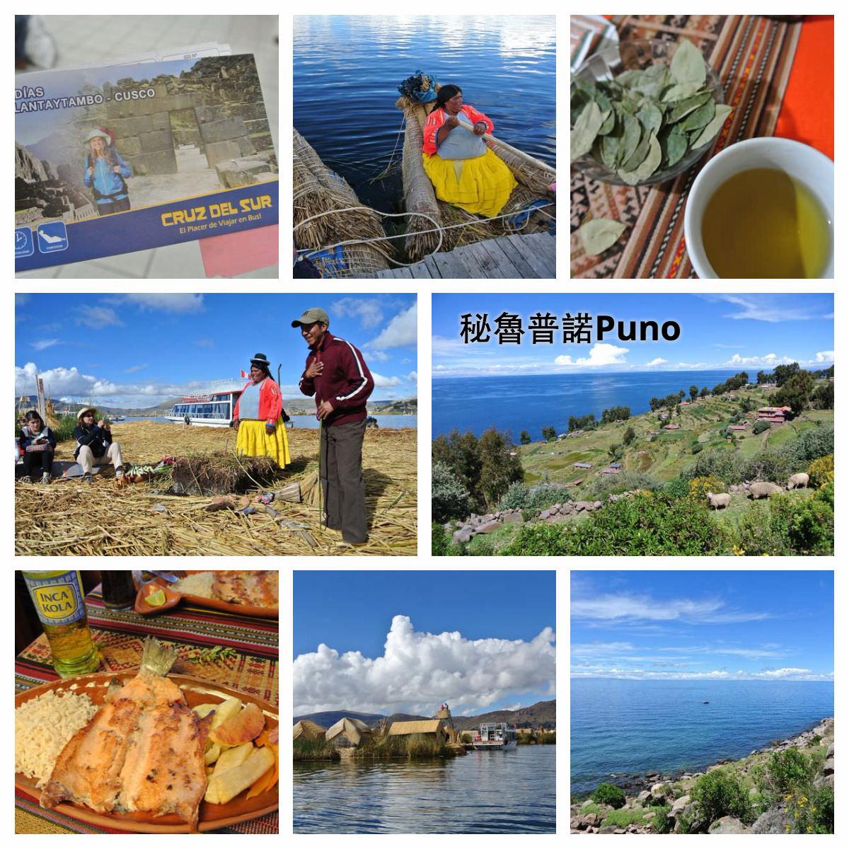 專欄|南美洲祕魯之旅 海拔超高的普諾 經典的的喀喀湖兩天一夜