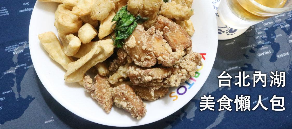 台灣鹹酥雞