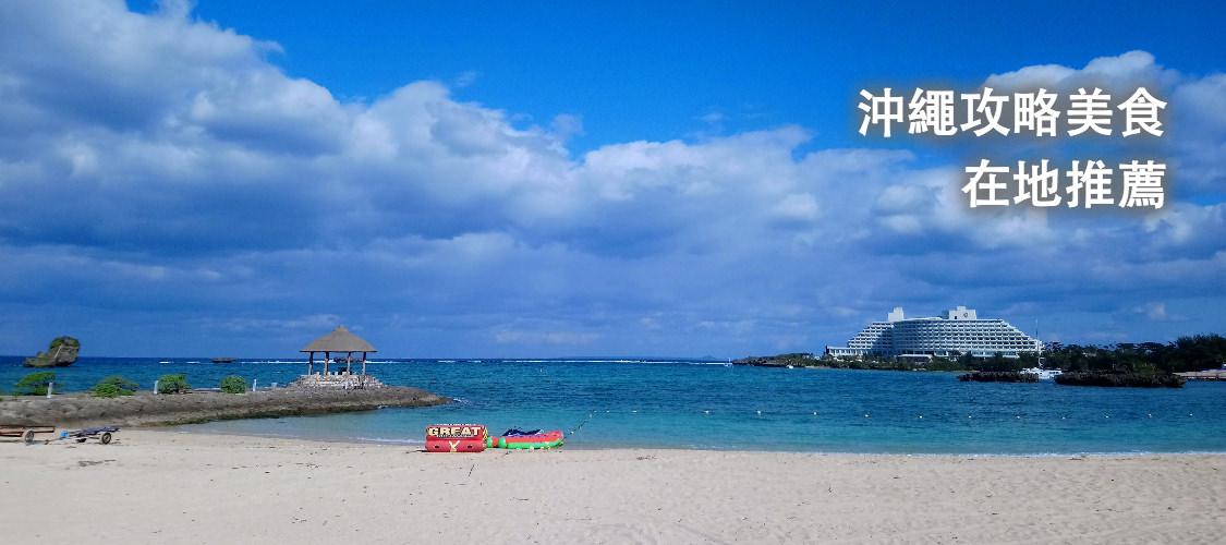 沖繩美食自駕攻略