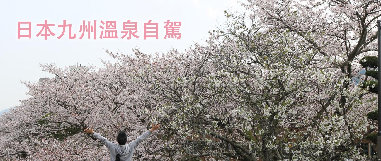日本九州溫泉之旅