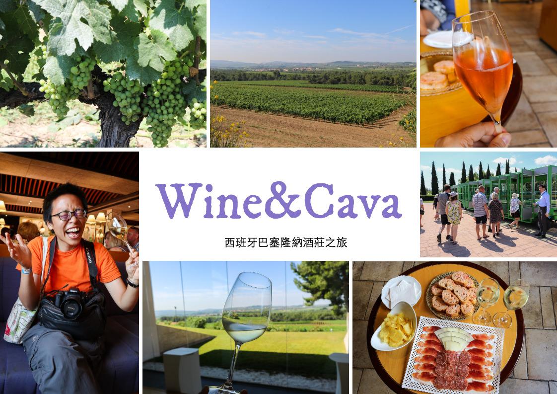 巴塞隆納酒莊一日遊西班牙葡萄園Cava葡萄酒這樣喝