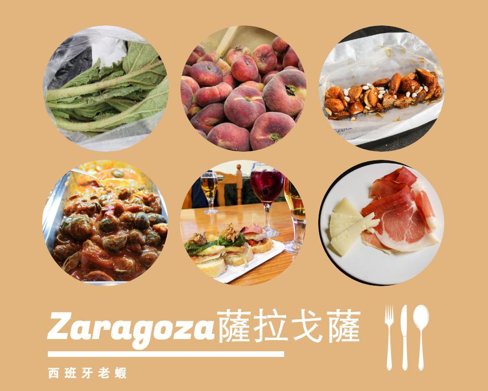 西班牙薩拉戈薩吃什麼阿拉貢美食傳統料理當地特色