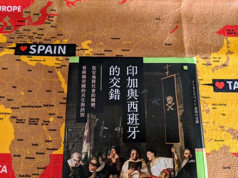 書心得讀書印加與西班牙的交錯