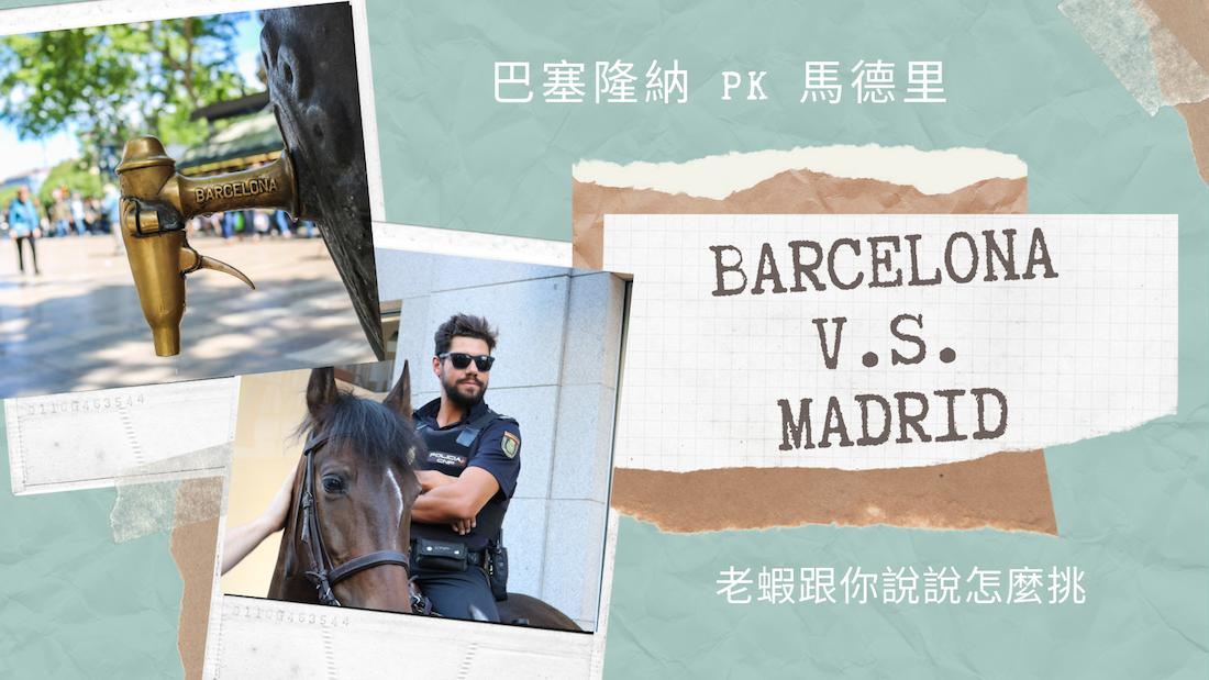 西班牙城市馬德里巴塞隆納二選ㄧ
