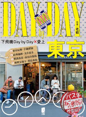 下飛機daybyday愛上東京旅遊工具書
