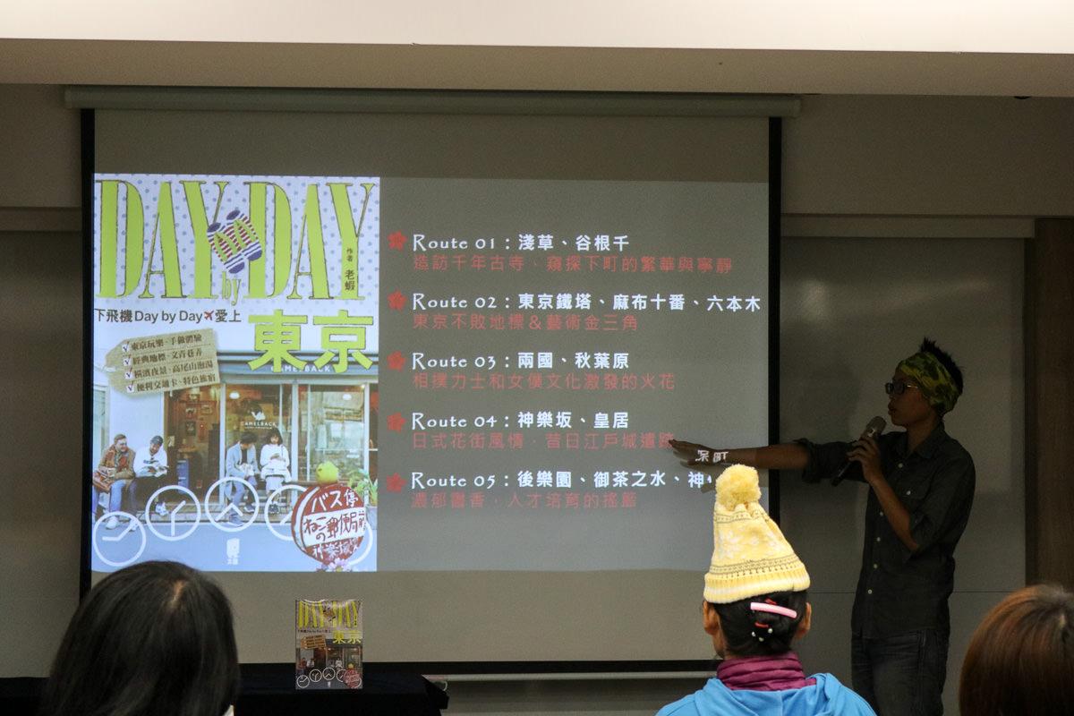 下飛機daybyday愛上東京新書發表-1