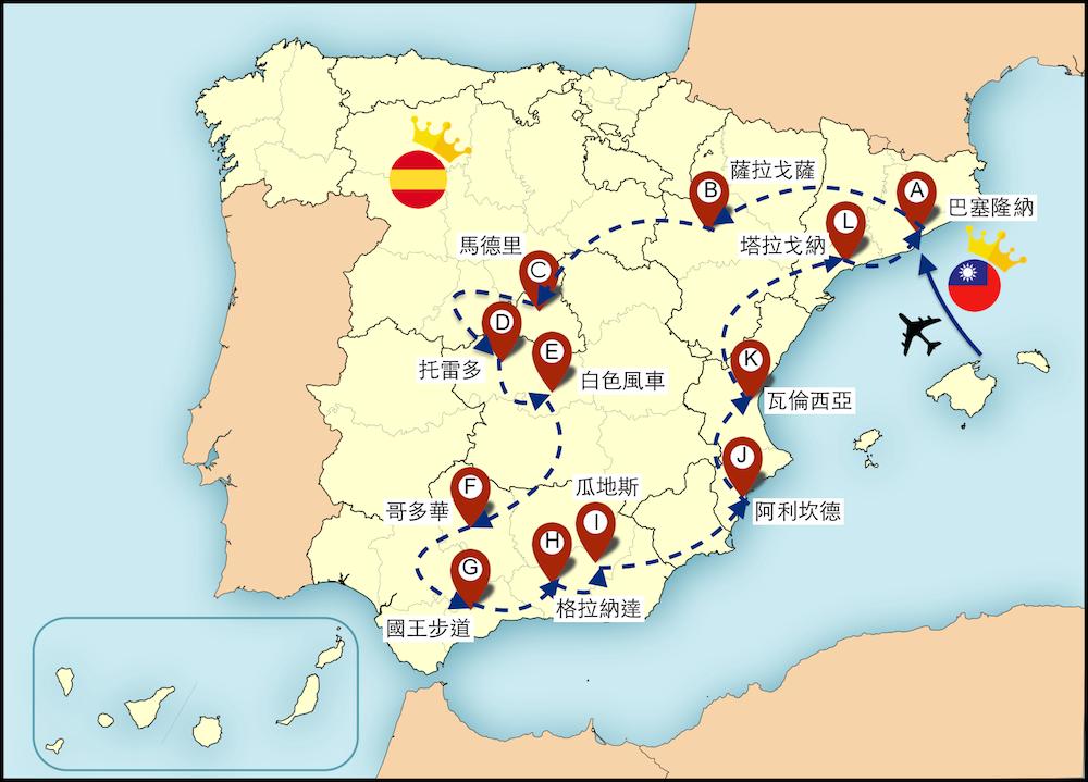 西班牙國王假期