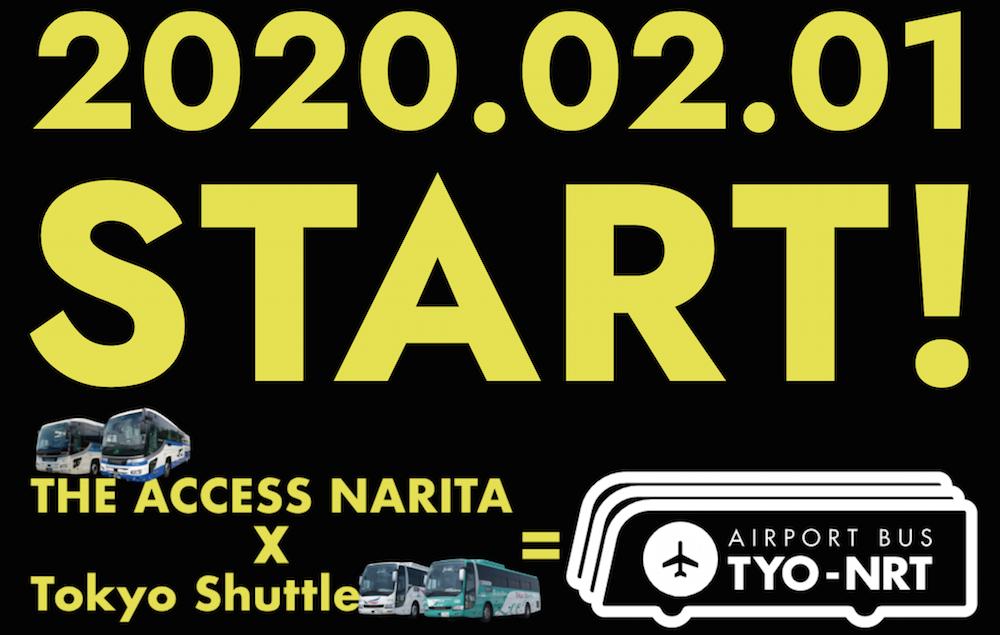 成田到東京車站巴士交通