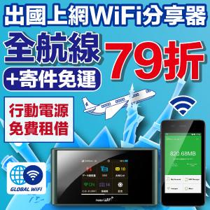 globalwifi日本全世界wifi分享