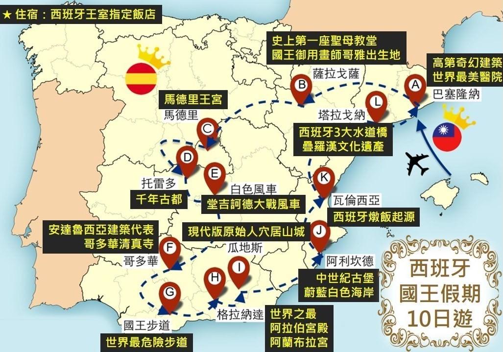 老蝦帶路 西班牙國王假期10日遊