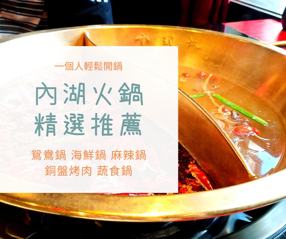 內湖精選火鍋懶人包推薦台北