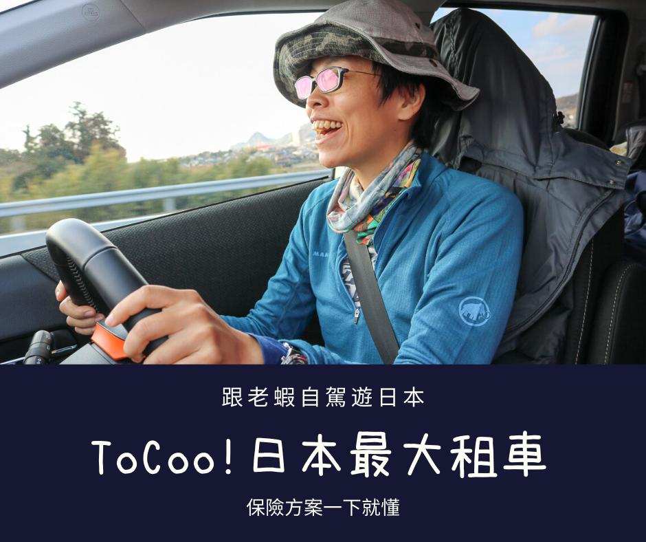 tocoo日本租車自駕保險補償