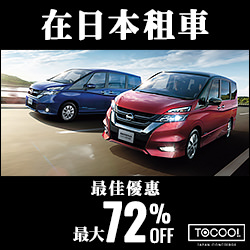 Tocoo租車日本自駕廣告