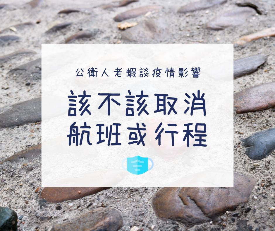 武漢肺炎旅行的影響