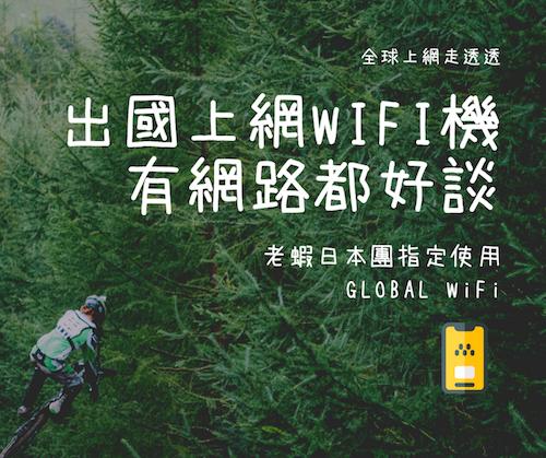 global wifi 網路日韓分享器wifi機