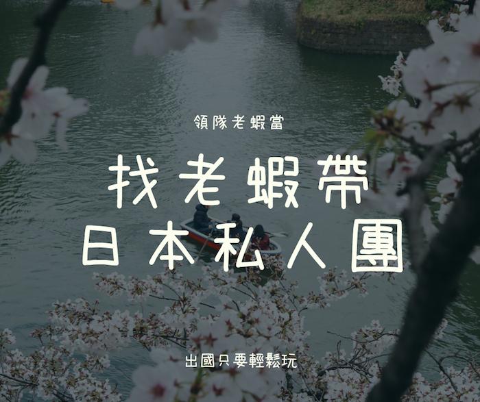 老蝦日本私人團客製化家族旅遊跟團