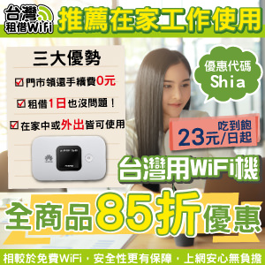global wifi台灣在家工作網路