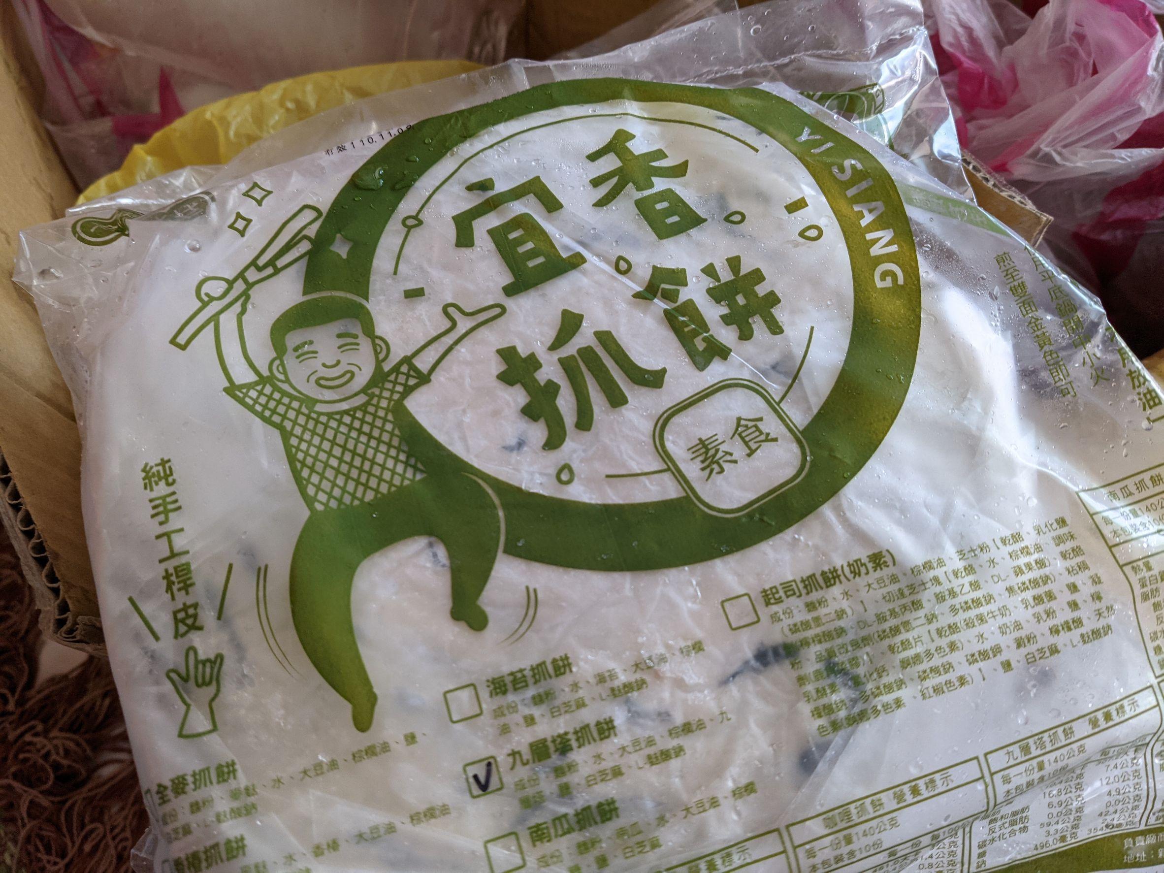 宜香蔥油餅團購網購抓餅
