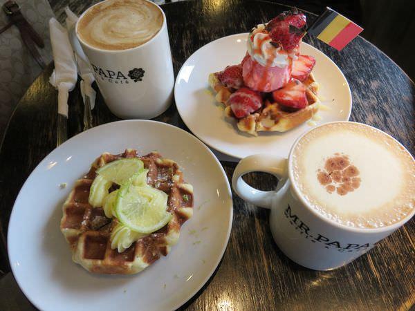 台北。MR.PAPA WAFFLE & CAFE 比利時鬆餅專賣店 奶酪咖啡顛覆你的想像