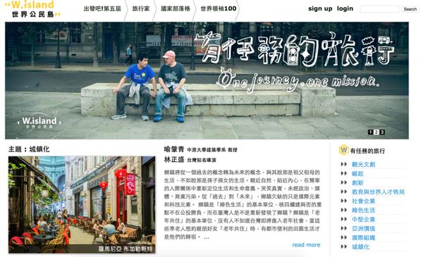 碎嘴 27-33歲 世界公民島 有任務的旅行 台灣下一個十年 20160708更新